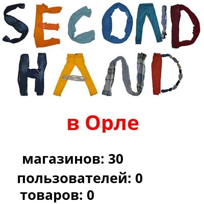 Секонд Хенд Интернет Магазин В Орле